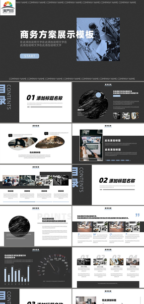 黑色商務展示產品介紹項目匯報PPT模板