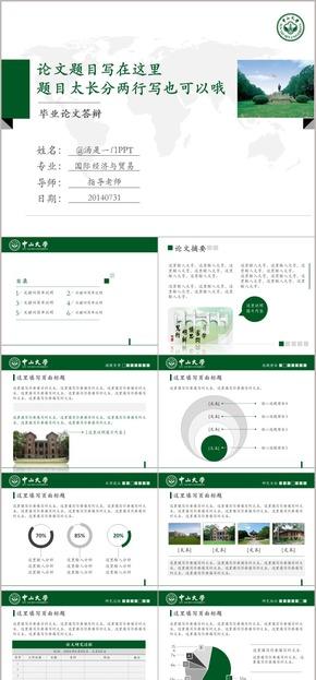 中山大学论文答辩学校介绍通用PPT模板