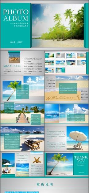 旅游公司沙滩大海自然风格景点简介模板