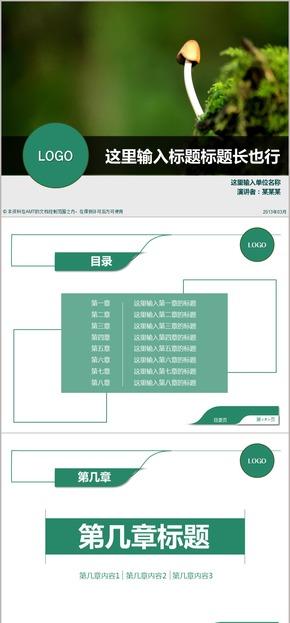 通用纯绿色系商务7页完整PPT设计模板