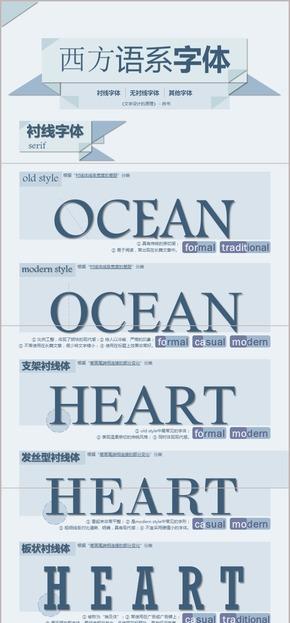 《文字设计的原理》西方语系字体