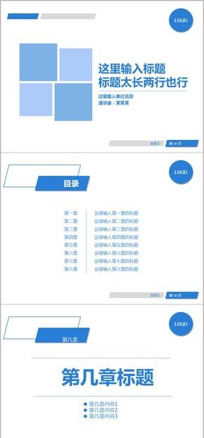 通用纯蓝色系商务7页完整PPT设计模板