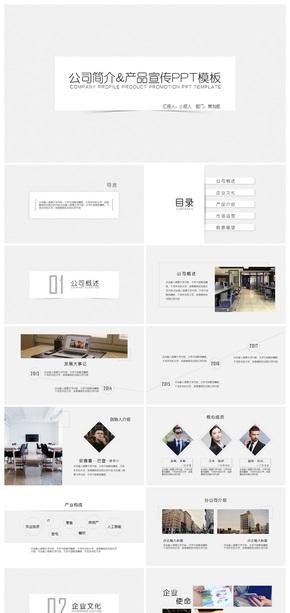 欧美清爽简洁产品宣传公司简介PPT模板