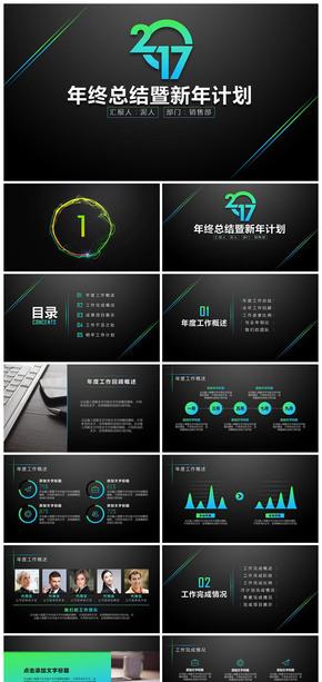 黑色商务科技工作总结计划PPT模板(动态+静态)