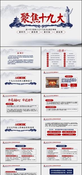 中国风十九大报告解读PPT模板
