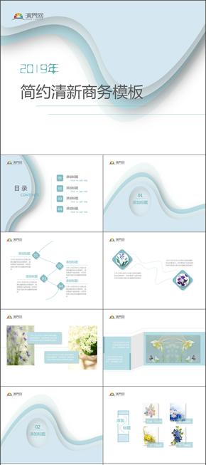 iOS风蓝色商务模板
