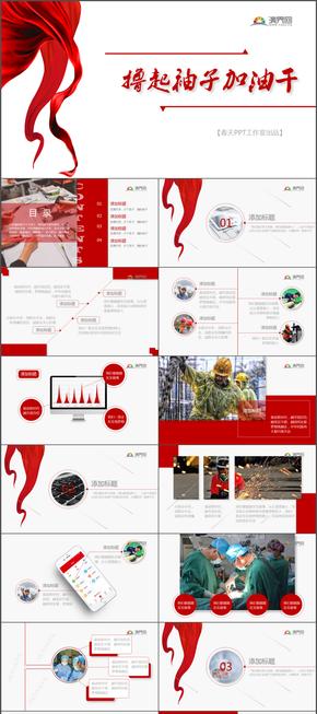 紅色黨政匯報模板