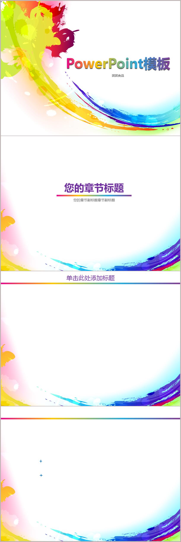 【炫彩目录ppt模板】炫彩模板免费下载–演界网图片