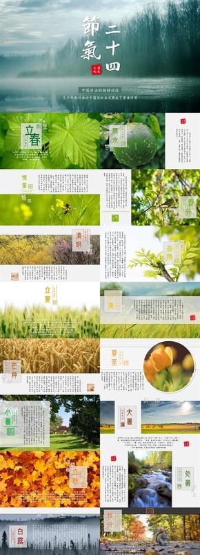 二十四节气动态中国风模板