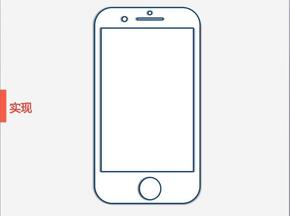 PPT中凹凸線繪制iPhone框架