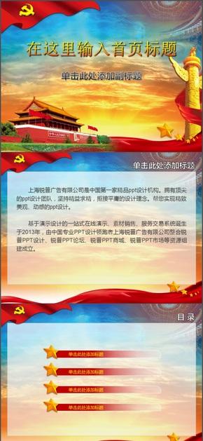 红黄党建政府部门工作汇报宣传通用ppt模板