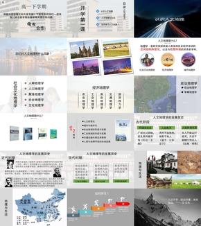高一(yi)下(xia)學期(qi)地理開學第一(yi)課