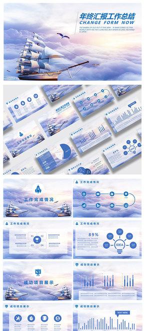 2017年终总结计划商务数据大气工作汇报演示ppt模版