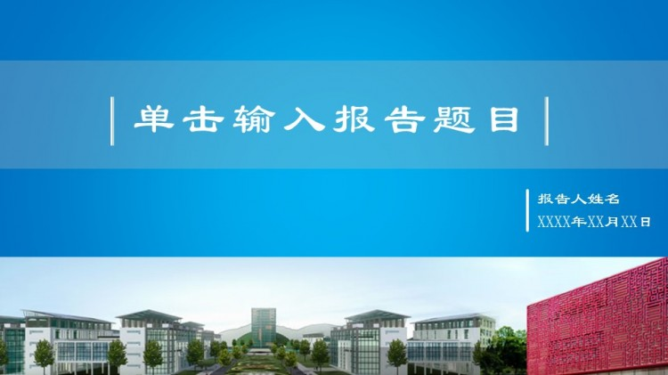 贵州大学ppt贵大答辩贵州大学报告ppt模板封面学术