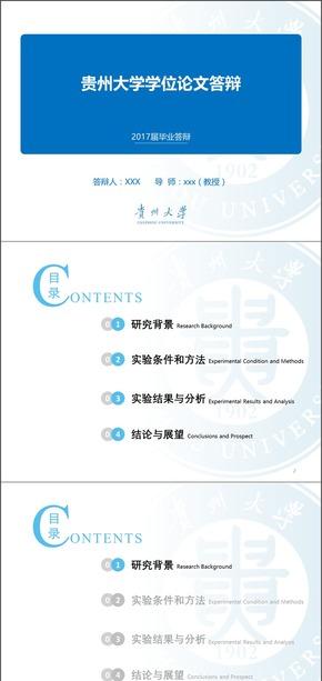 贵州大学毕业答辩PPT