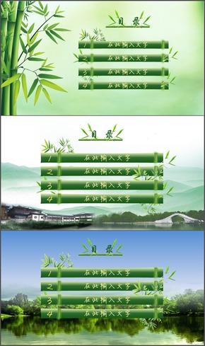 中国风青竹目录
