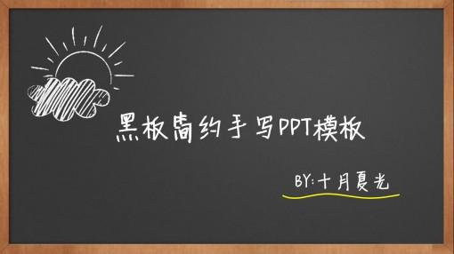 黑板学院风手写手绘工作总结工作汇报工作计划策划方案ppt模板