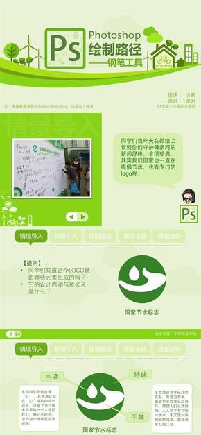 绿意清新环保教学课件模板