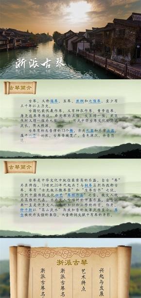 中式浙派古典风PPT模板、人文宣传、汇报PPT
