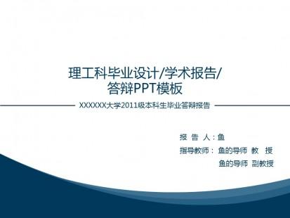 理工科毕业设计/学术报告/答辩ppt模板