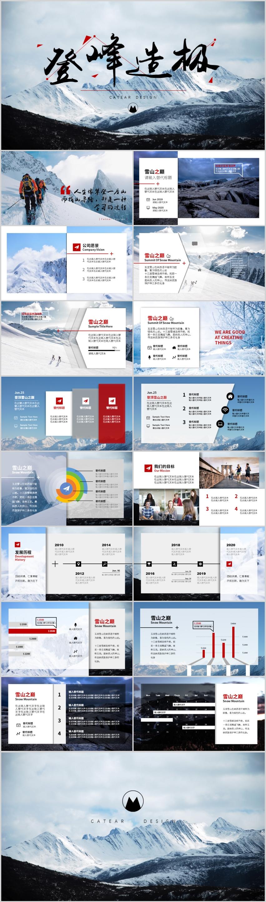 【猫耳朵】登顶雪山红黑高端简约公司宣传汇报总结PPT动态模板