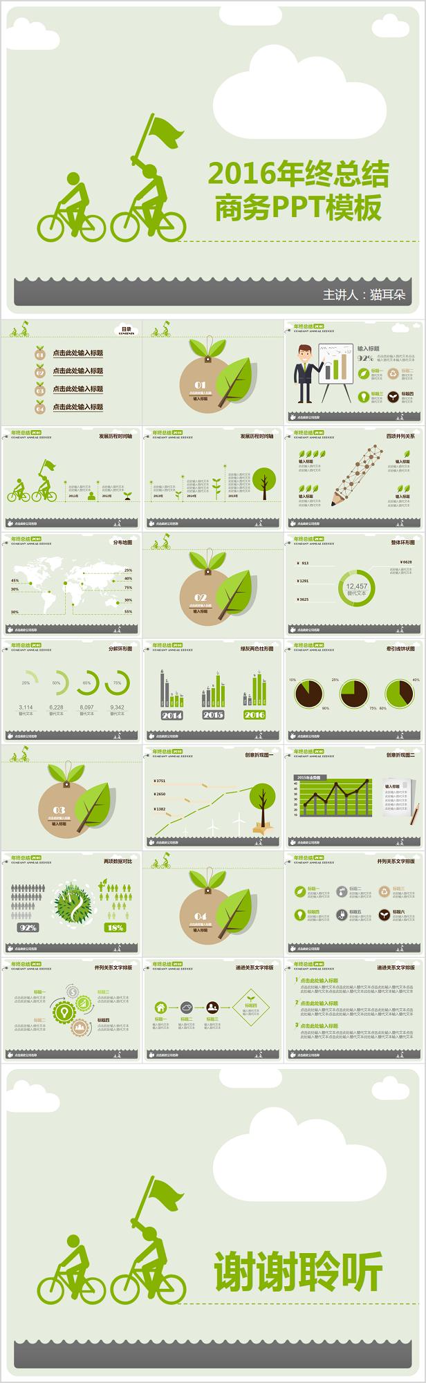 【猫耳朵】绿色清新年终总结模板-静态版
