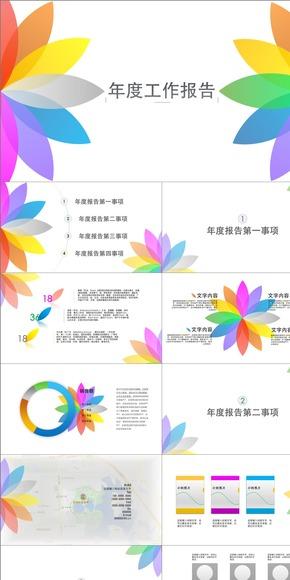 【致轩演示】炫彩花瓣商务总结报告规划发布PPT 童真 自然农业