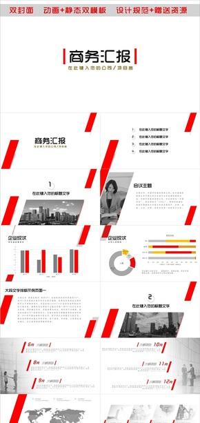 【致轩演示】双封面 - 简约时尚年终报告商务PPT