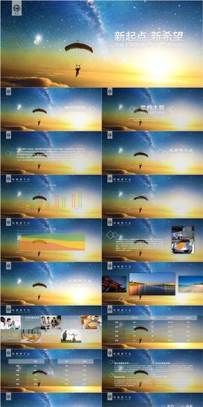 【致轩演示】【新品特价】超宽屏21:9发布会大气暖色动员总结商务报告PPT