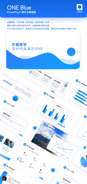 蓝色活力动态质感现代科技范商务PPT模板