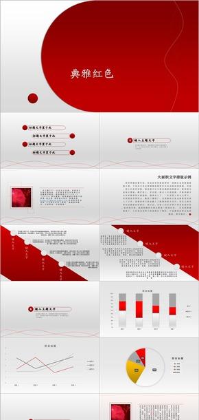【致轩演示】典雅红色中国风简约现代商务PPT