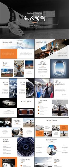 高端客户私人定制飞机产品介绍PPT模版