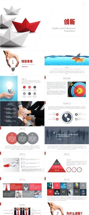 创新改革公司发展规划keynote模板