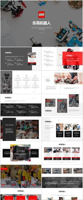 乐高机器人LEGO教育培训品牌营销PPT模板