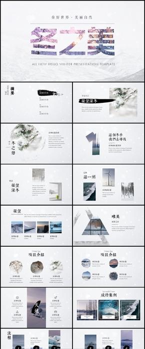 冬季(ji)主(zhu)題創意(yi)唯(wei)美(mei)藝(yi)術ppt模板