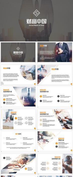 金融投资公司介绍宣传融资keynote模板