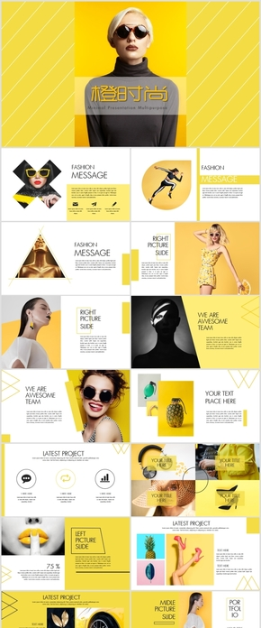 橙时尚-高端时尚绚丽服装营销策划keynote模板
