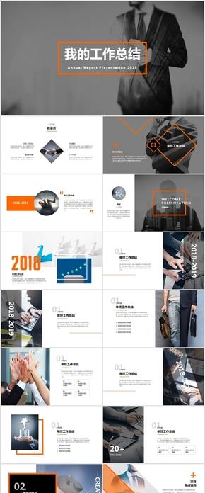 全新2019商务风公司年终工作总结keynote模板