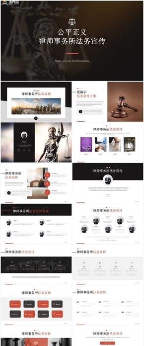 律师事务所法律司法拍卖服务keynote模板