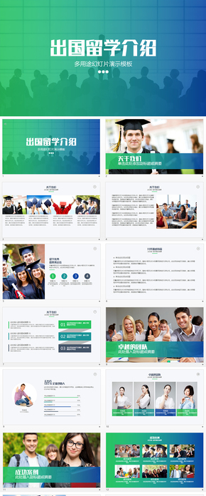 出国留学中介公司宣传介绍培训keynote模板