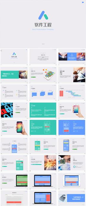 互联网通信计算机软件工程keynote模板