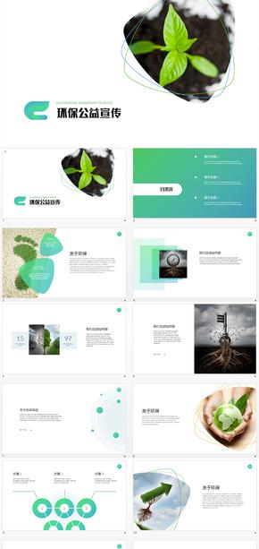 干净简洁环保公司企业介绍简介keynote模板