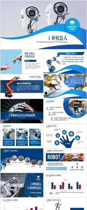 工业机器人行业市场策划书PPT模版