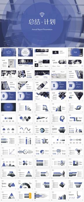 超多页年终工作总结keynote模板