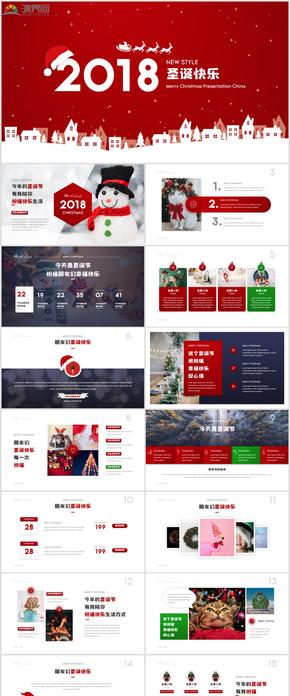 2018圣诞节创意商业计划书keynote模板