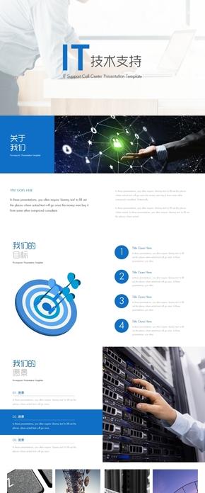 IT技术支持信息技术keynote模板