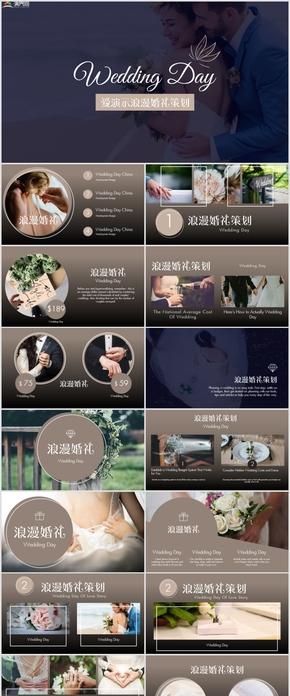 高端婚禮婚慶公司求婚營銷策劃keynote模版