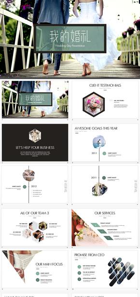 婚庆公司婚礼策划婚纱摄影展示keynote模板