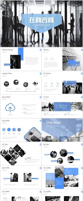 欧美风格沉稳时尚公司团队建设商业计划书keynote模板