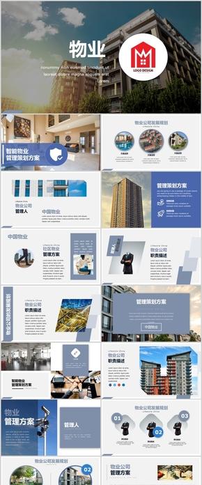 房地产物业公司简介物业服务系统工作介绍keynote模版